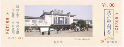 suzhou_platform